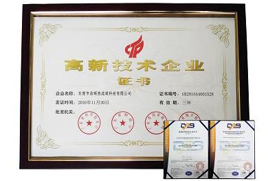 荣获多项专利技术