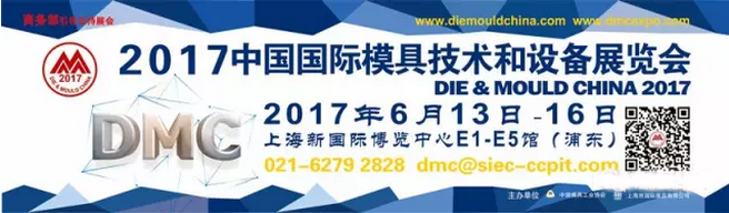 DMC 2017中国国际模具技术和设备展览会6月13日盛大开幕