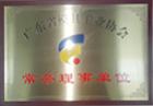 浩琛-常务理事单位