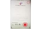 浩琛-实用新型专利证书