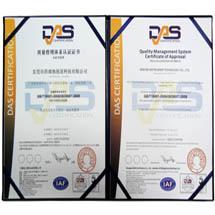 浩琛-质量管理体系认证证书