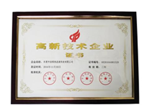 浩琛—高新技术企业