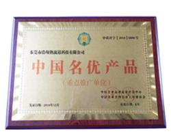 浩琛—中国名优产品