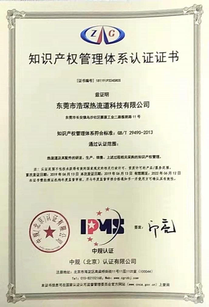 浩琛-知识产权管理体系认证证书