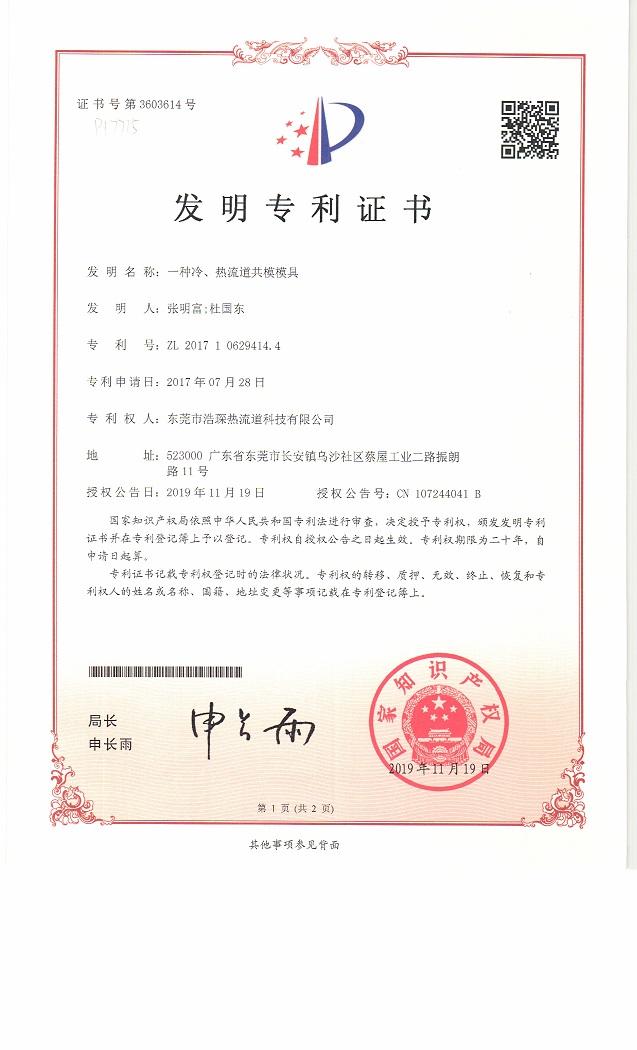 浩琛-发明专利证书