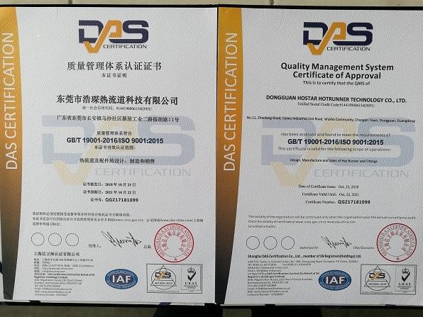浩琛-ISO9000:2015质量管理体系认证证书