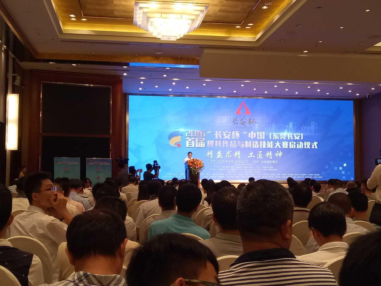 """首届2016""""长安杯""""中国(东莞长安)模具作品制造技能大赛启动"""
