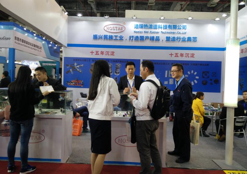 浩琛热流道  DMP2016第十八届 东莞国际模具展览会圆满成功